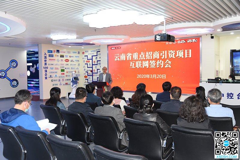 """云南""""网上签约""""27个重点项目投资总额"""