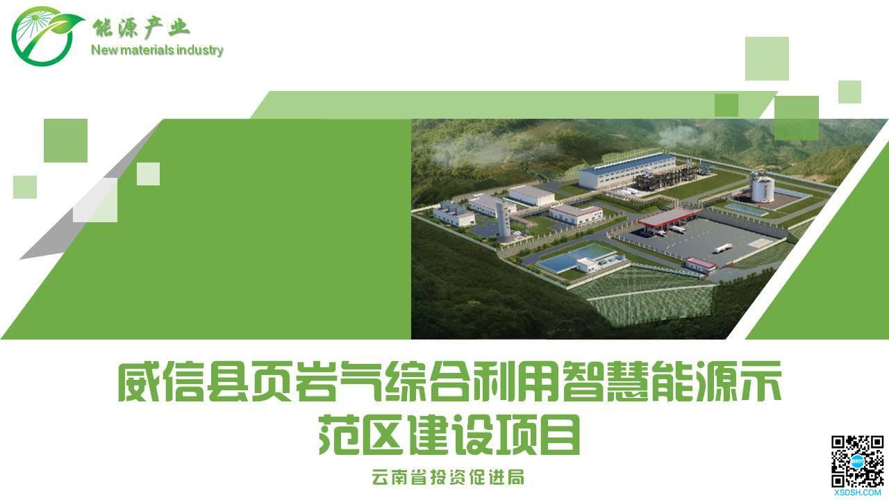 威信县页岩气综合利用智慧能源示范区建