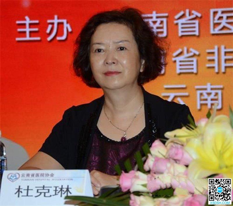 云南省民营医院协会