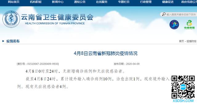 4月8日0时至24时 云南无新增确诊病例和无症状感染者