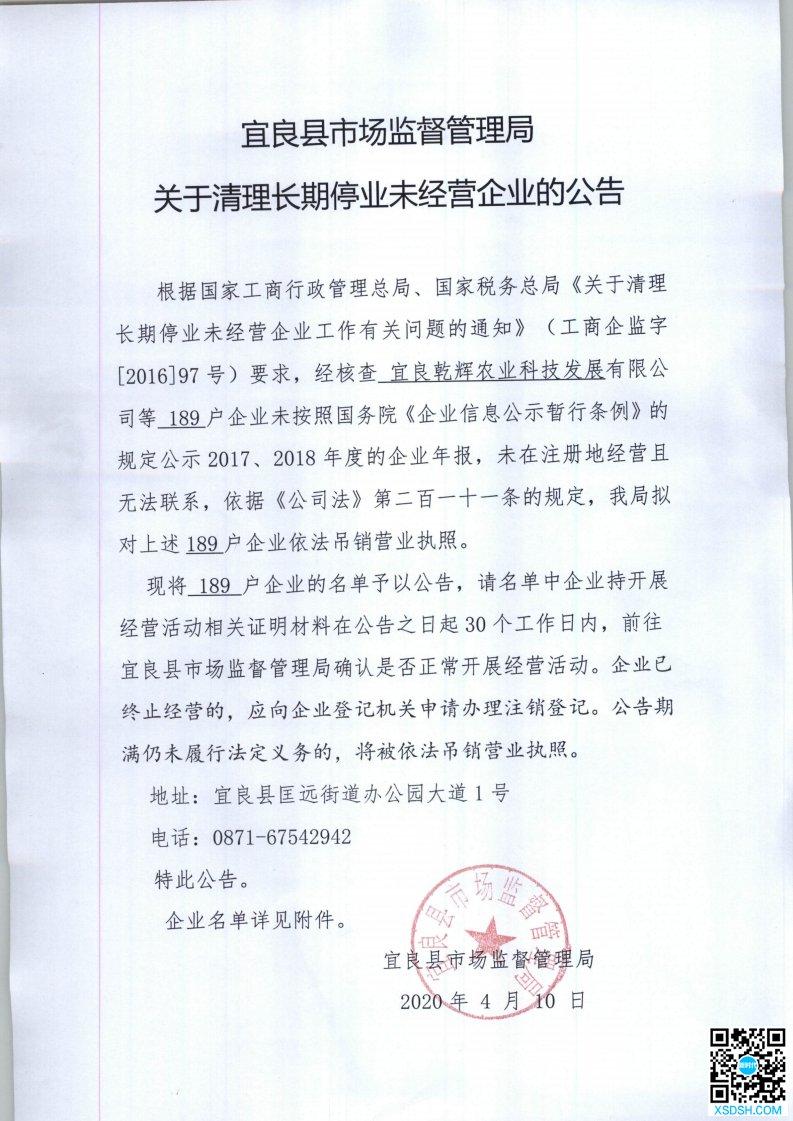 宜良县市场监督管理局关于清理长期停业