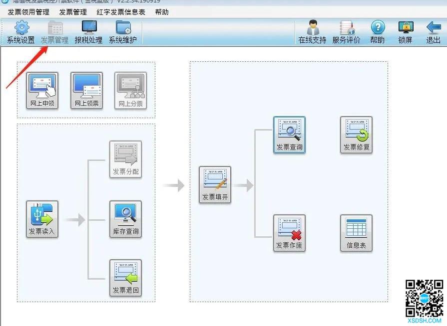 云南省税务局发票网上申领