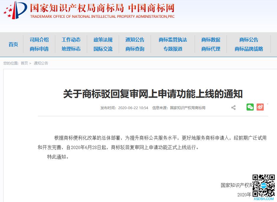 商标局:自6月28日起,「商标驳回复审网