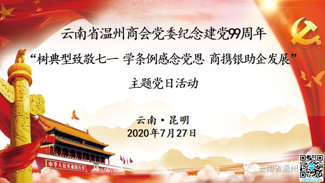 云南省温州商会党委纪念建党99周年主题