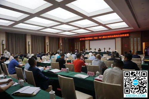 安宁市工商联(商会)召开八届四次执委会