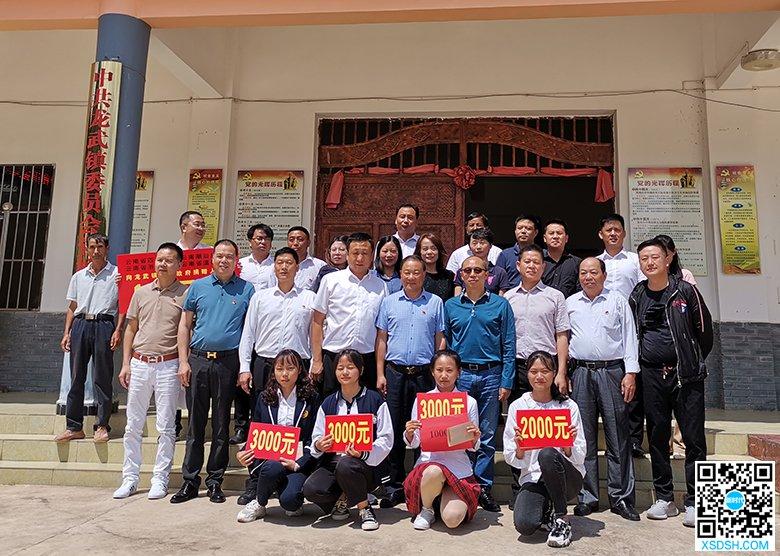 云南省异地商会党委扶贫济困专项资金捐