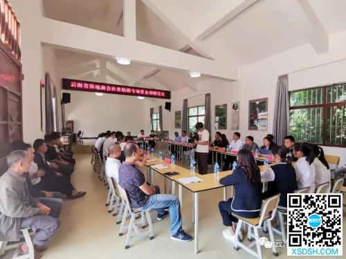 云南省温州商会党委捐资助力龙武镇法乌