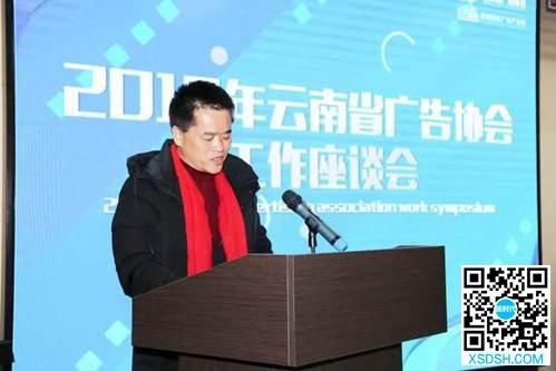 云南省广告协会工作座谈会在