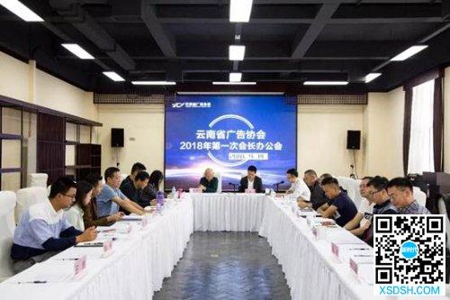 云南省广告协会召开2018年第一次会长办公会