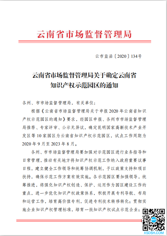 昆明国家广告产业园获批云南省知识产权示范园区
