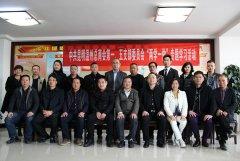 中共昆明温州总商会第一、第五支部委员