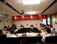 中共温州市在滇温州商会工作委员会学习