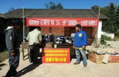 云南安得利农林科技有限公司扶贫捐赠